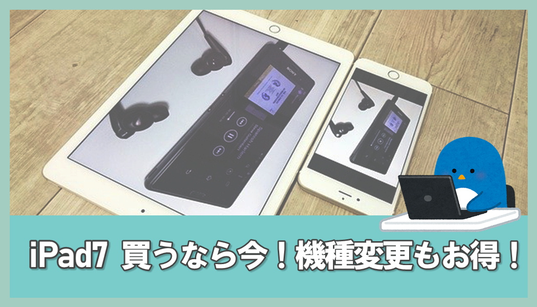 iPad 買うなら今!機種変更もお得!