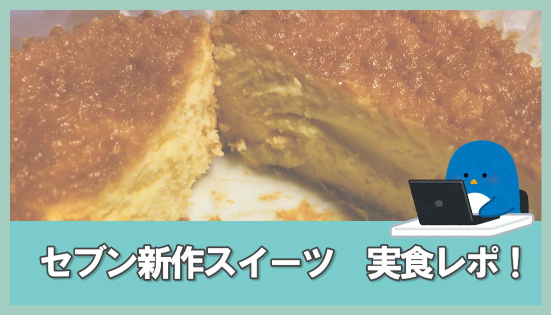 セブン新作スイーツ 実食レポ!