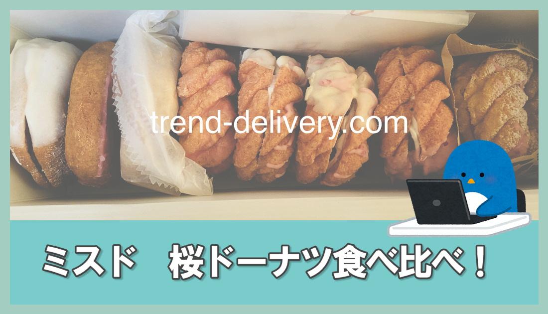 ミスド 桜ドーナツ食べ比べ!