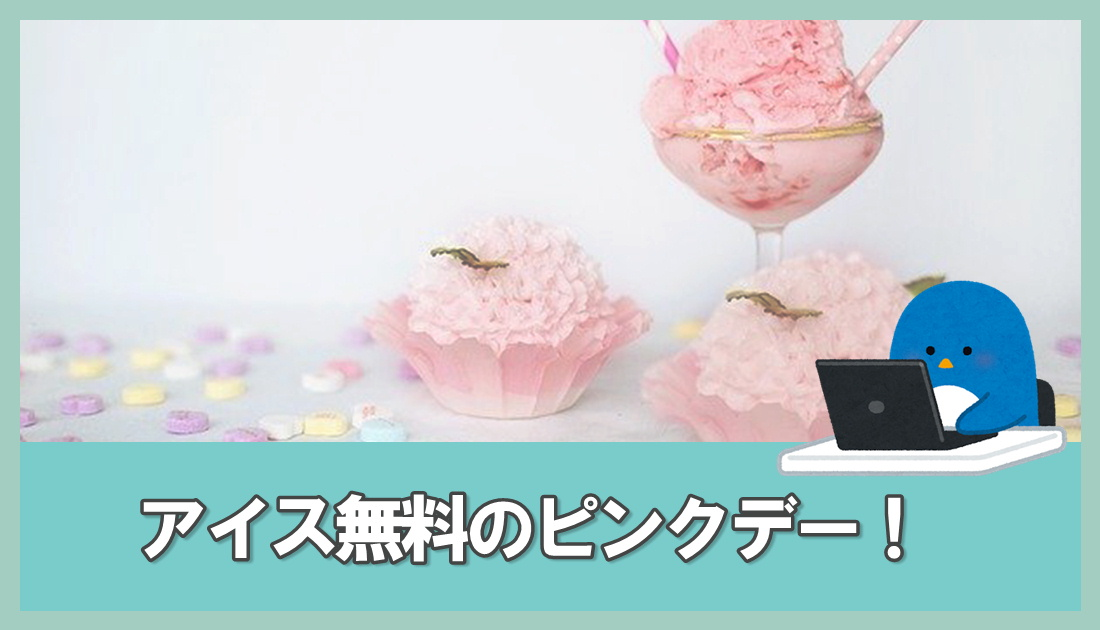 アイス無料のピンクデー!