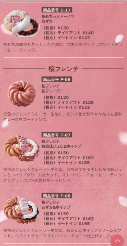 ミスタードーナツ桜