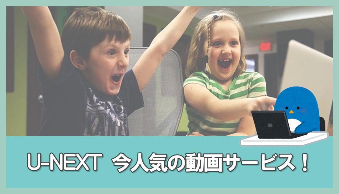 U-NEXT 今人気の動画サービス