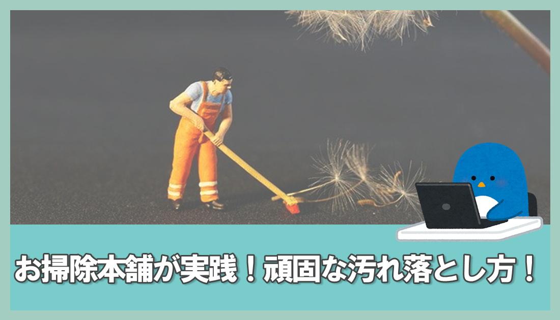 お掃除本舗実践!頑固な汚れの落とし方!
