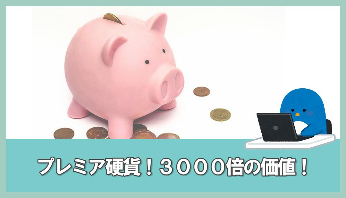プレミア硬貨!3000倍の価値!