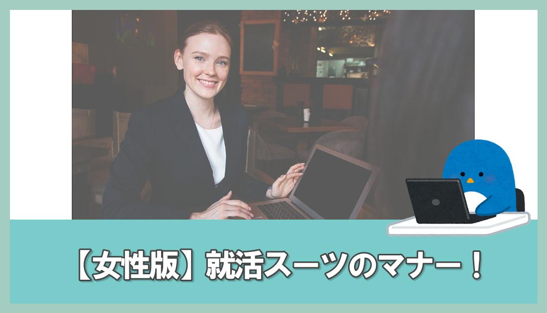 【女性版】就活スーツのマナー!
