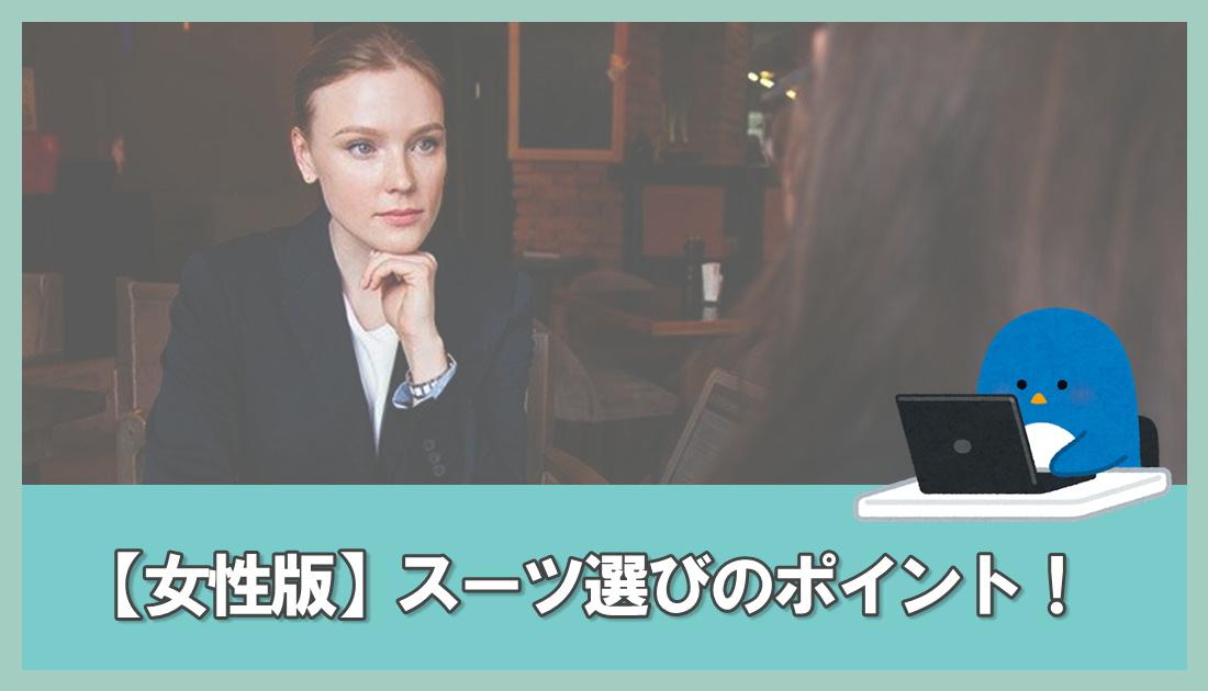 【女性版】スーツの選び方のポイント!