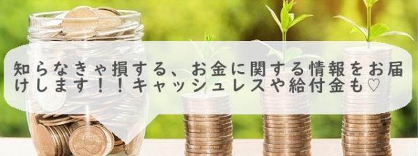 知らなきゃ損する、お金に関する情報をお届けします!キャッシュレスや給付金も♡