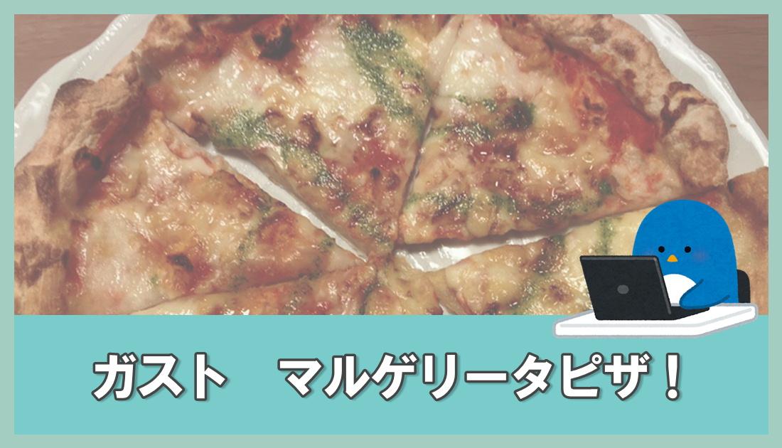 ガスト マルゲリータピザ!