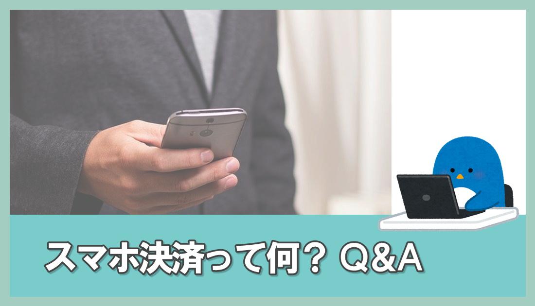 スマホ決済って何?Q&A