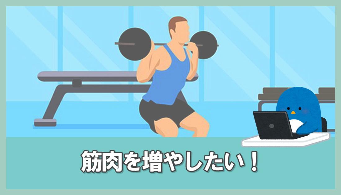 筋肉を増やしたい!